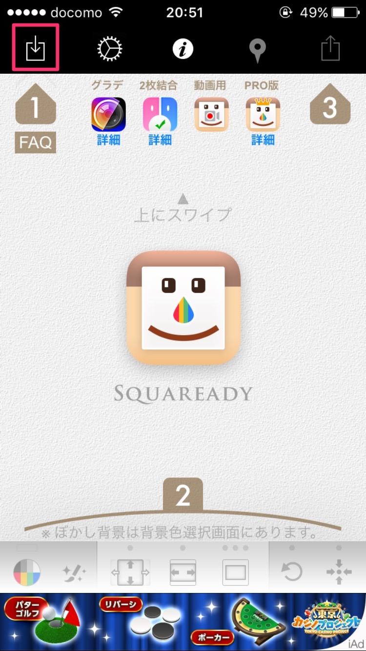正方形さんのアプリ立ち上げ時の画像