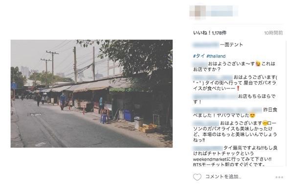 thai_comment
