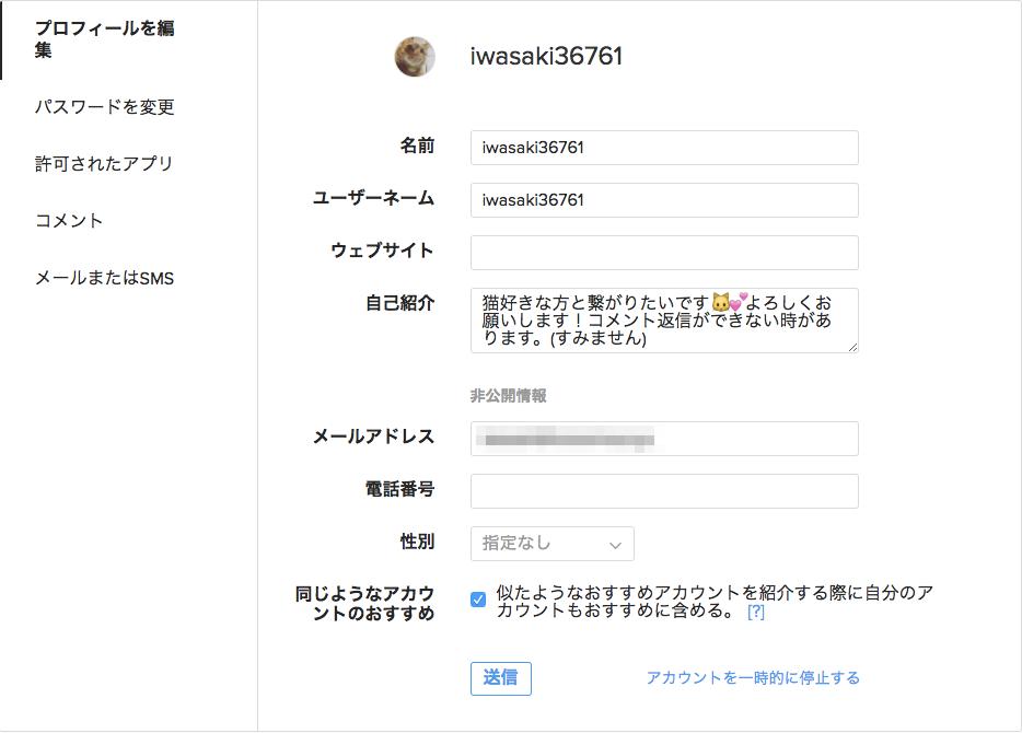 おすすめユーザー設定時の画面の画像