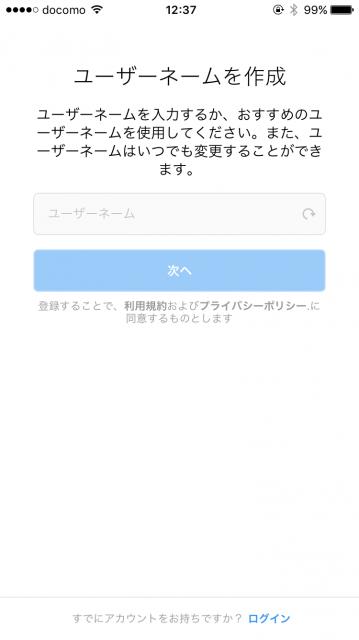 ユーザーネーム登録時の画像