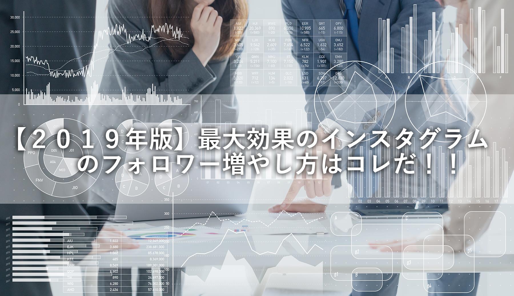 【2019年版】最大効果のインスタグラムのフォロワー増やし方はコレだ!!