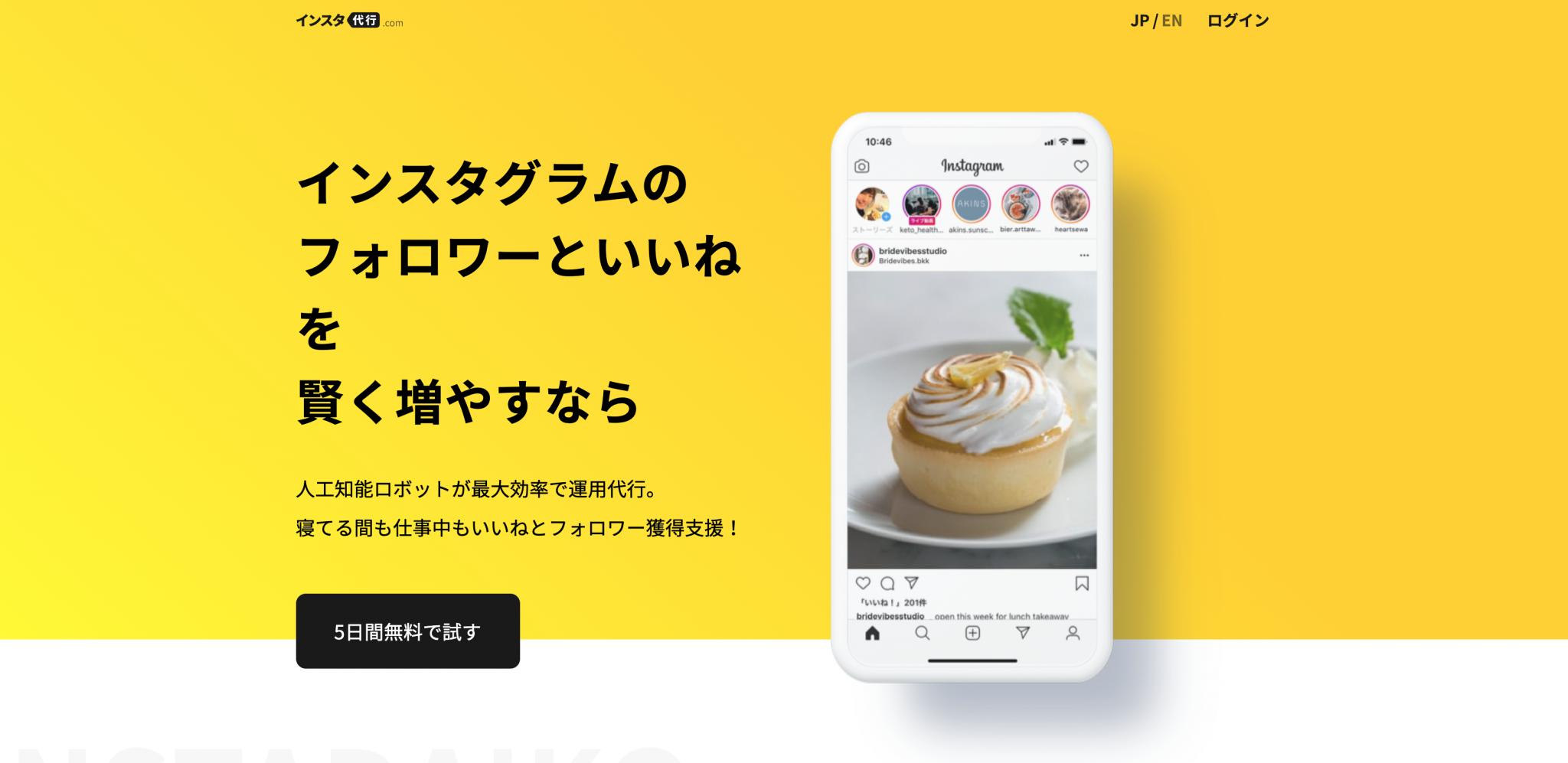 インスタ代行.com
