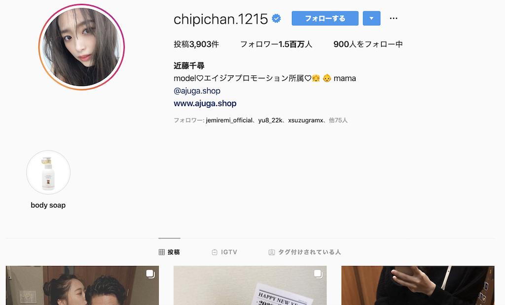 近藤千尋さんのインスタグラムアカウント