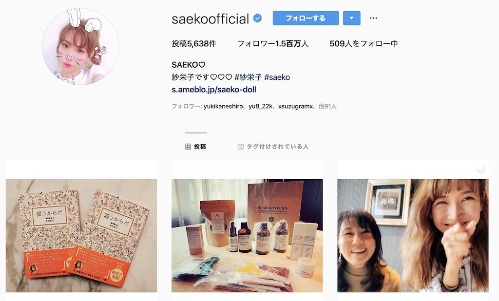 紗栄子さんのインスタグラム アカウント