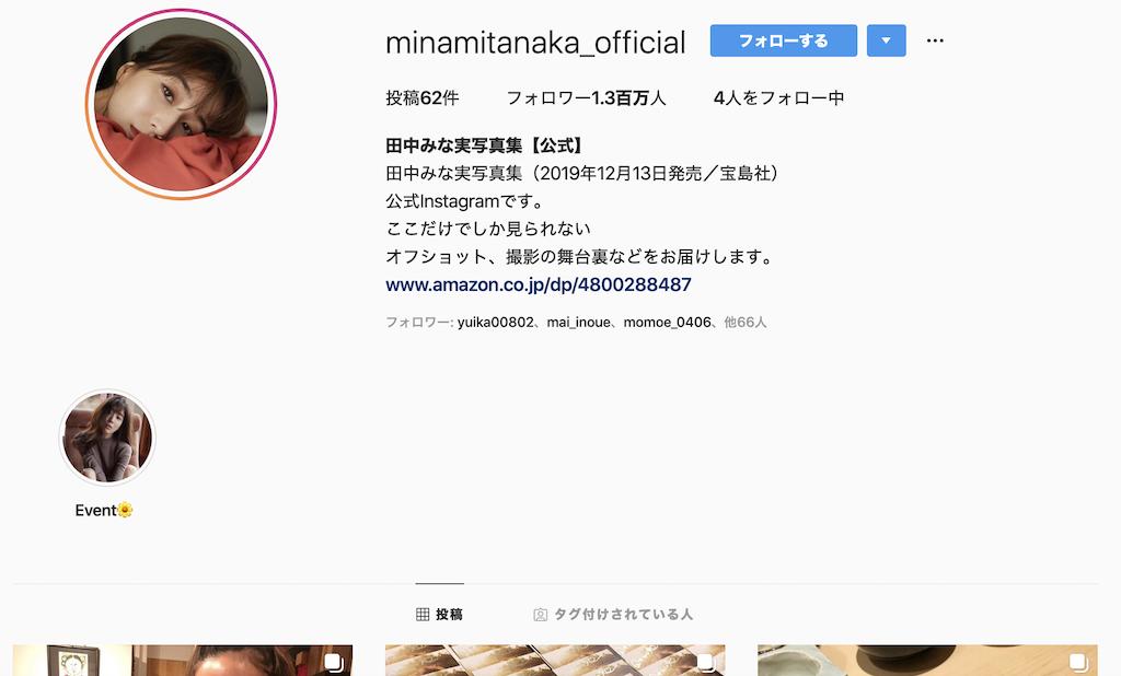 田中みなみさんのインスタグラムアカウント