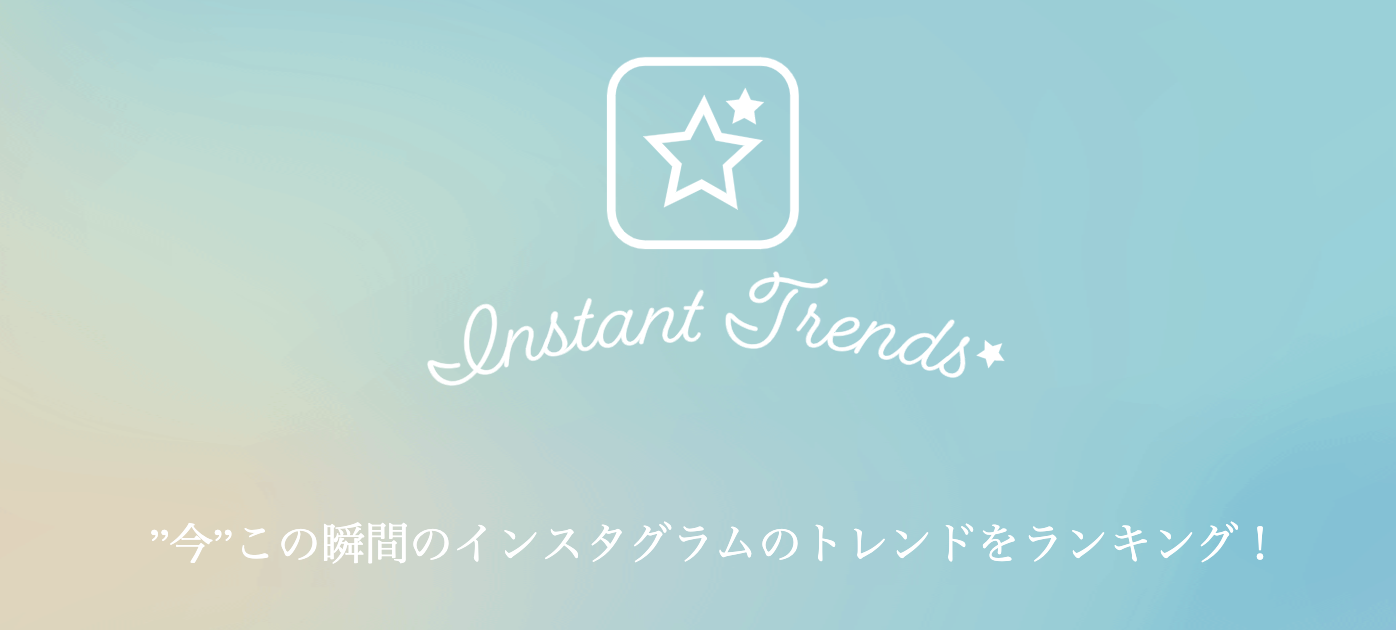 「Instant Trends」とは?