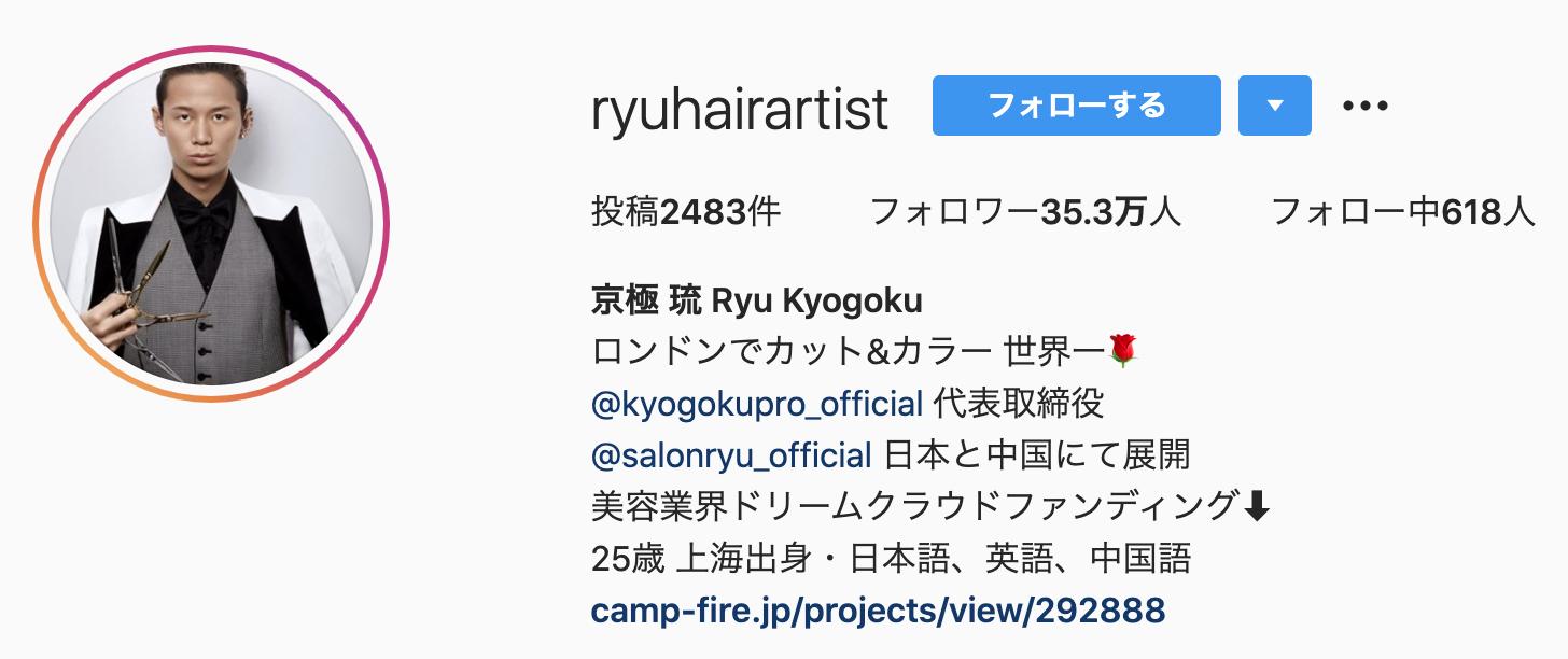 京極 琉 / Salon Ryu