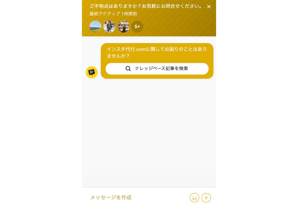 インスタ代行.comのサポート体制