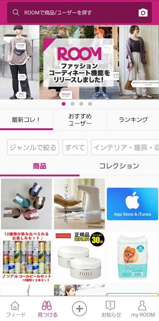 楽天ルームアプリ版トップ画像