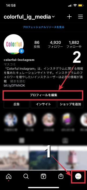 手順②:自身のアカウントを開くの画像