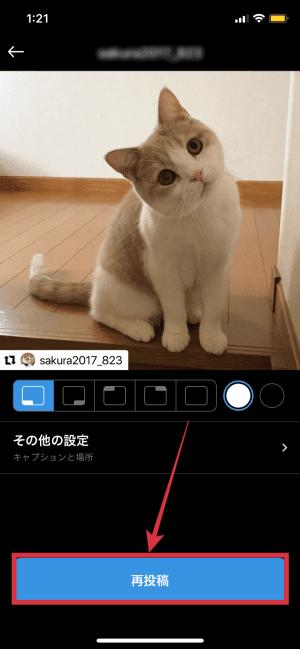 手順⑩再投稿をタップの画像