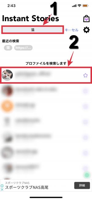 手順⑥プロファイルを検索するの画像