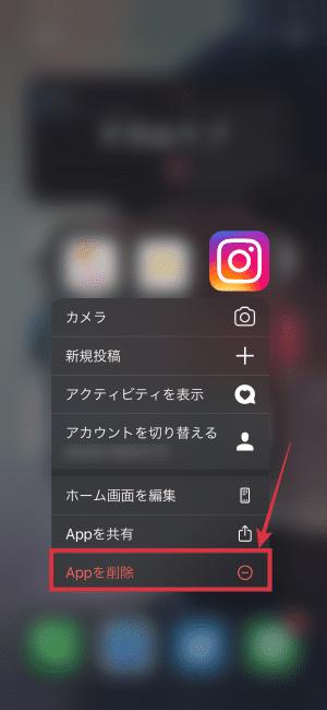 インスタグラムのアプリを削除の画像