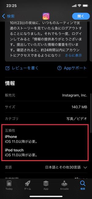①端末がアプリに対応していないの画像