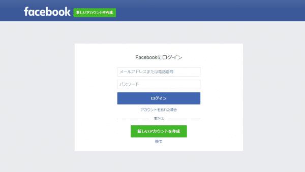 Facebookログイン画面の画像