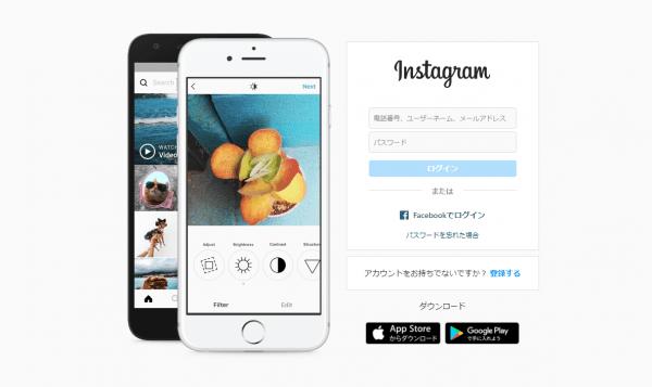 手順②「PC版Instagramログイン画面」の画像