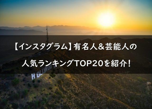 【インスタグラム】有名人&芸能人の人気ランキングTOP20を紹介!のアイキャッチ画像(編集版)