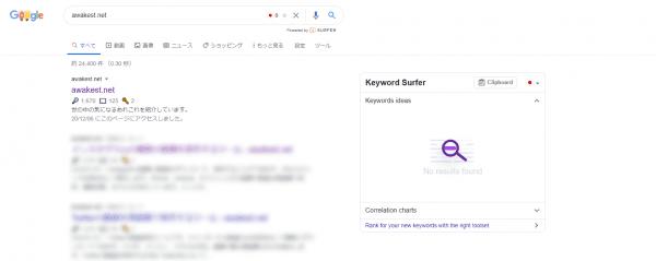 手順⑦「awakes.net検索する」の画像