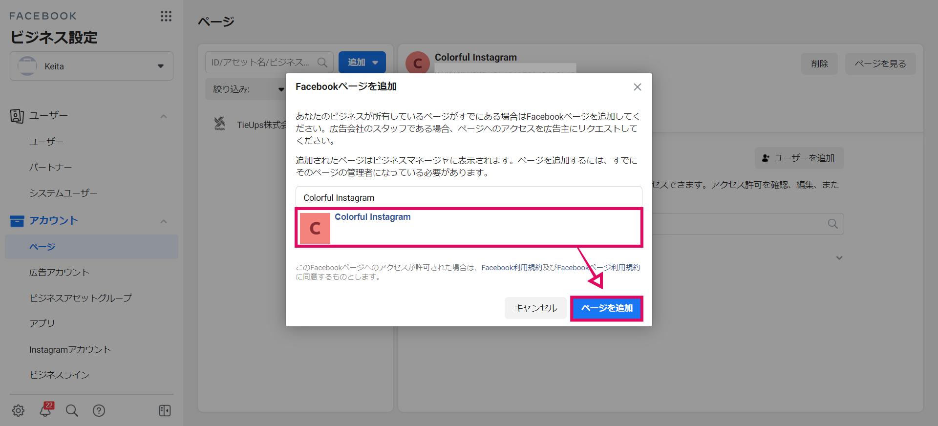 Facebookページ追加の画面