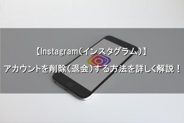 【Instagram(インスタグラム)】アカウントを削除(退会)する方法を詳しく解説!のアイキャッチ画像
