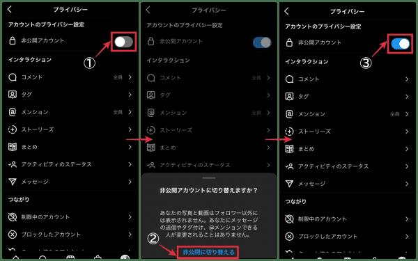 step2.「プライバシー設定」をタップし、非公開アカウントに変更のコラージュ画像