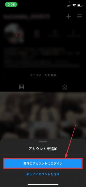 step2.「既存のアカウントにログイン」をタップの画像