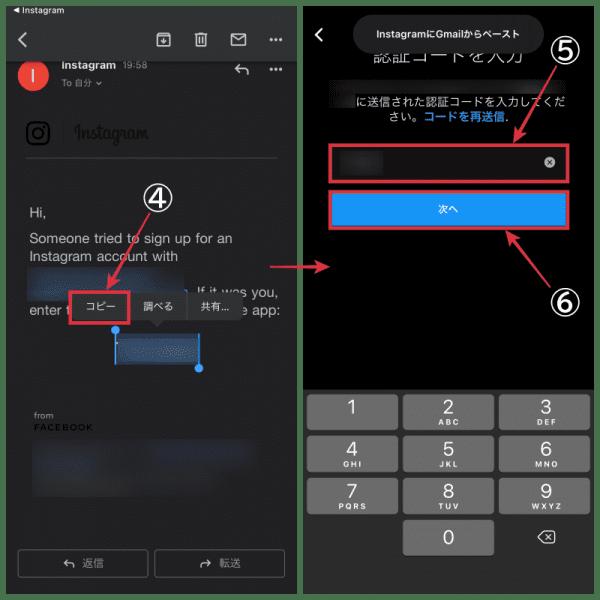 step4.メールアドレスor電話番号を入力し、「認証コード」をコピー&ペーストのコラージュ画像