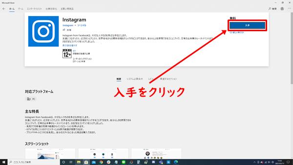 インスタグラムをWindows(pc)でダウンロードする方法は?④