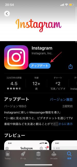 ①アプリを最新のバージョンにアップデートするの画像