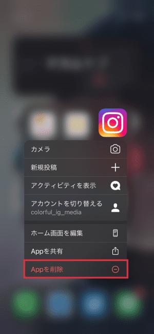 ②アプリをアンインストールするの画像