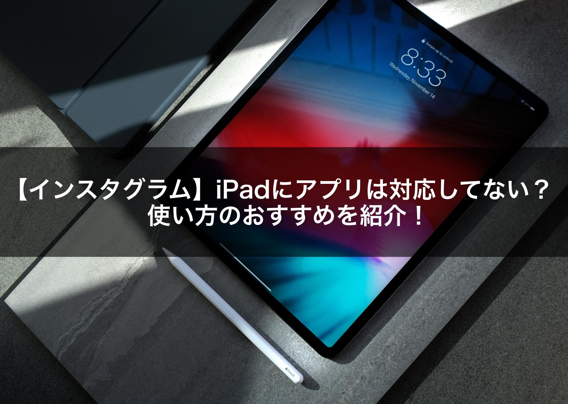 【インスタグラム】iPadにアプリは対応してない?使い方のおすすめを紹介!