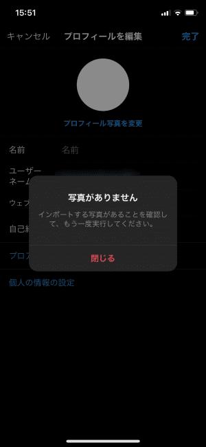 できない 写真 変更 インスタ プロフィール