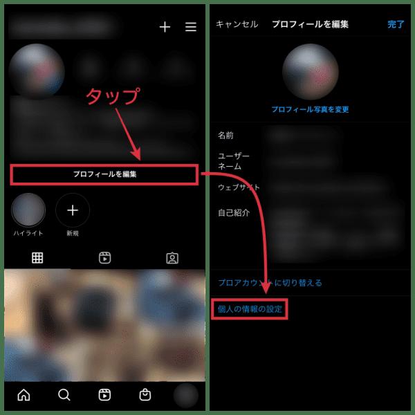 step1.「プロフィールを編集」から「個人の情報の設定」を選択のコラージュ画像