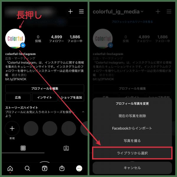 step1.アイコンを長押し後、「ライブラリから選択」をタップのコラージュ画像