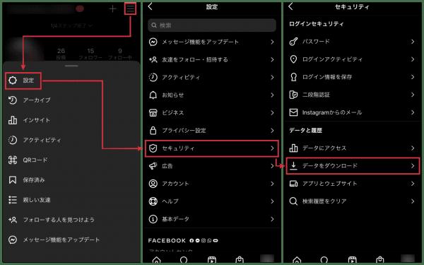 step1.プロフィールの設定より、「セキュリティ」→「データをダウンロード」とタップのコラージュ画像