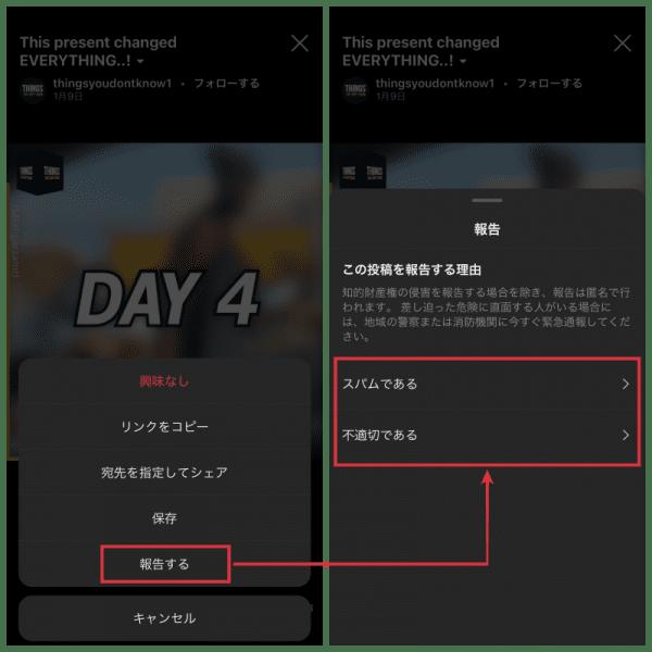step1.IGTVを開き、「報告」を押し、報告理由を選択して報告のコラージュ画像
