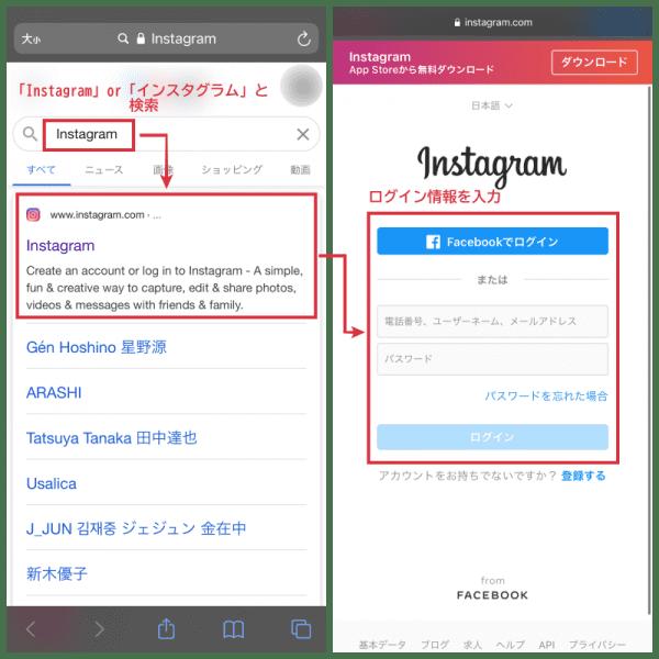 step1.Web版インスタグラムを開き、「ログイン情報」を入力するのコラージュ画像
