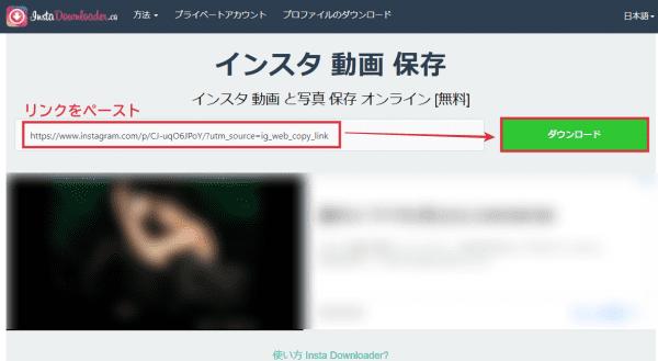 step2.「InstaDownloader.co」上でURLをペーストし、「ダウンロード」をクリックの画像