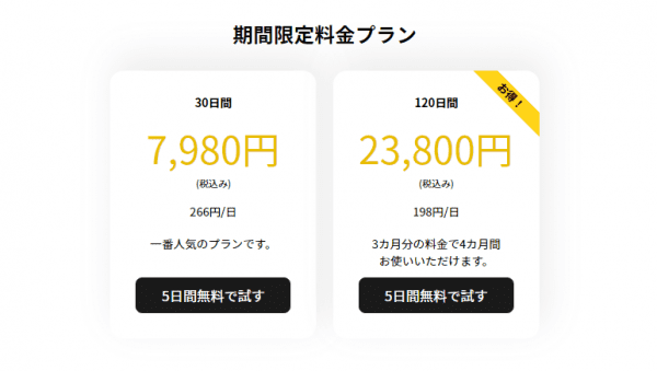 インスタ代行.com「料金プラン」の画像