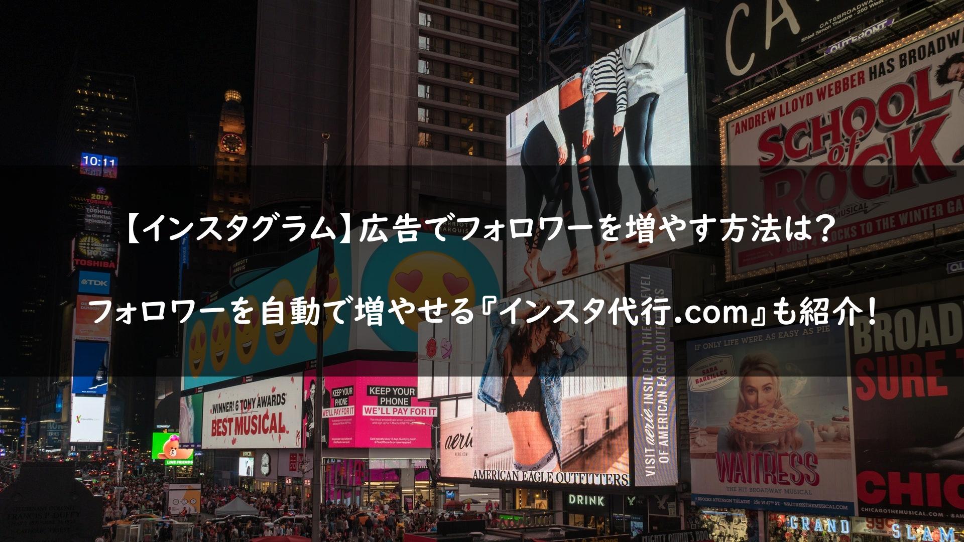 【インスタグラム】広告でフォロワーを増やす方法は?フォロワーを自動で増やせる『インスタ代行.com』も紹介!のアイキャッチ画像