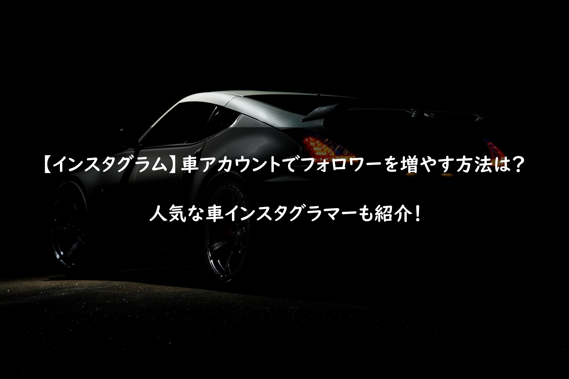【インスタグラム】車アカウントでフォロワーを増やす方法は?人気な車インスタグラマーも紹介!のアイキャッチ画像
