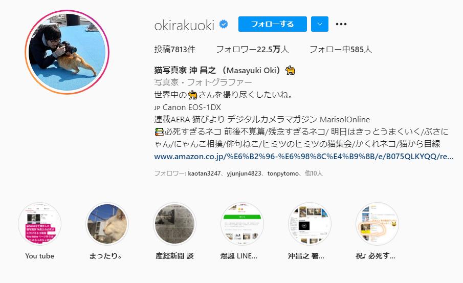 猫写真家 沖 昌之(@okirakuoki)さんのプロフィールの画像