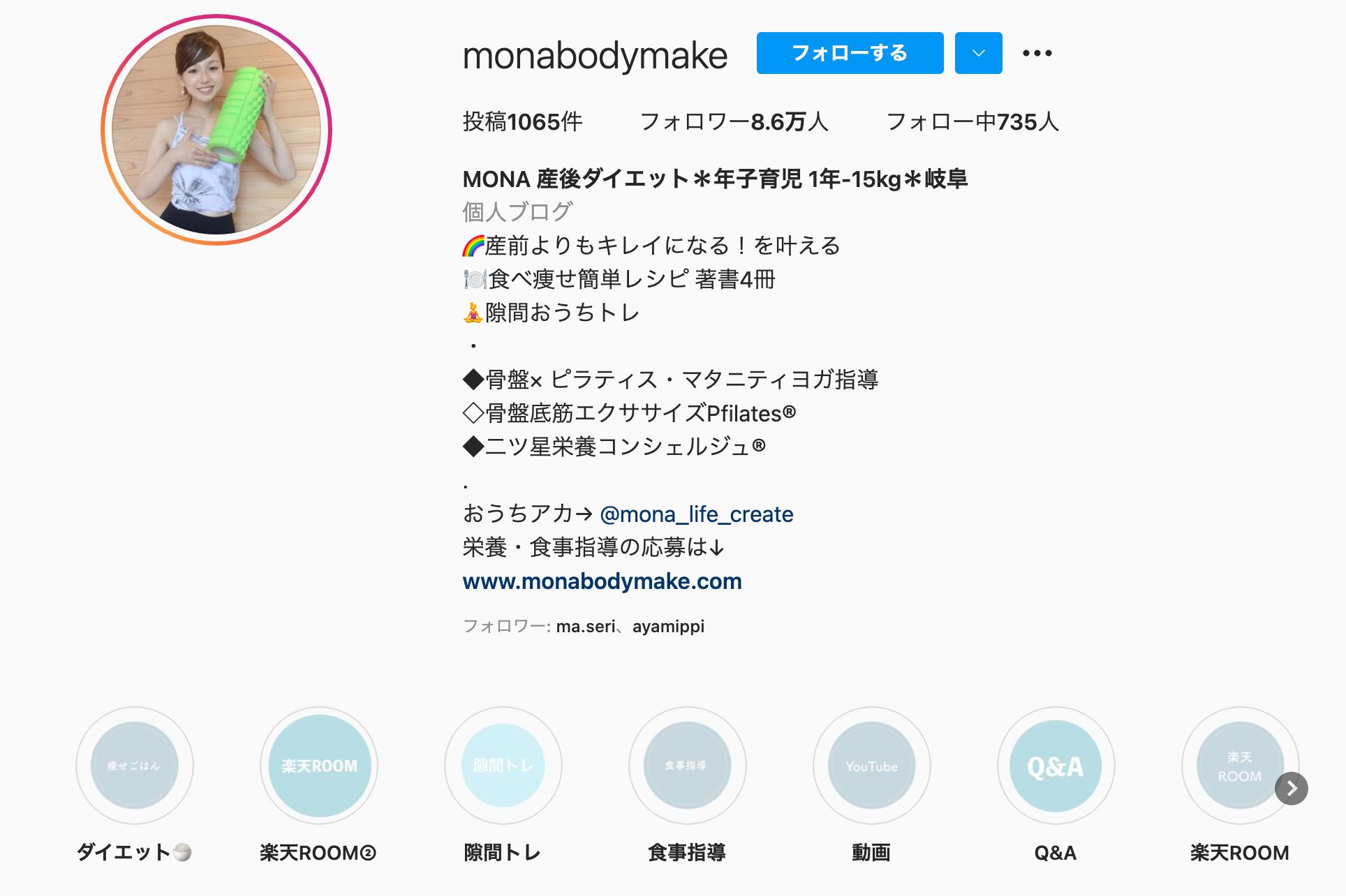 MONA 産後ダイエット*年子育児 1年-15kg*岐阜(@monabodymake) • Instagram写真と動画_ - www.instagram.com